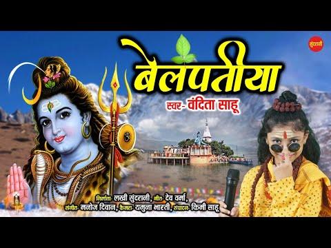 BelPatiya | Vandita Sahu | Sawan Special | Shiv Bhajan 2021