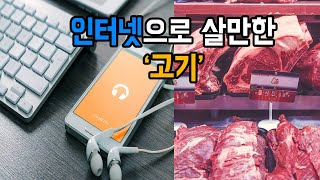 인터넷으로 살만한 고기