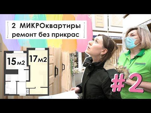 Микроквартиры #2 - дизайн, закупаю материал, конфликт с Леруа Мерлен
