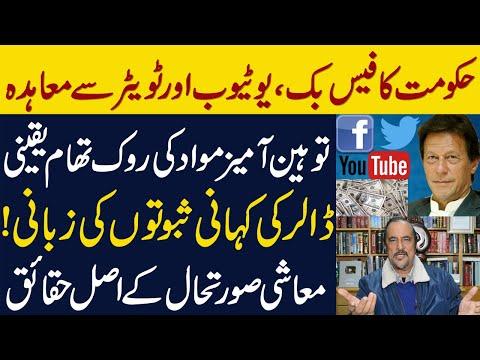 Babar Awan: Story of Dollars