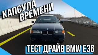 Тест драйв BMW e36 Капсула Времени 2021 авто обзор ep.2