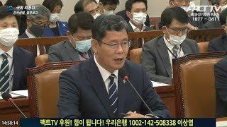 [팩트TV 풀영상] (6.16) 국회 외교통일위원회 전…