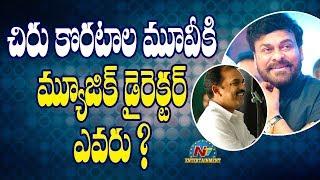 కొరటాల దేవి శ్రీ ప్రసాద్ ని పక్కన పెట్టాడా ? | Chiranjeevi | NTV Entertainment