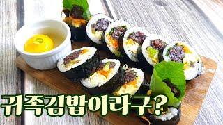 육회 김밥 이것이 귀족김밥 입니다   이건 무조건 해드…