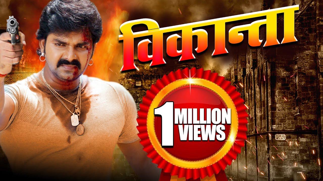 Vikraanta - विक्रांता | Pawan Singh Ki Sabse Hit Film | HD FULL MOVIE 2019 | भोजपुरी फिल्म