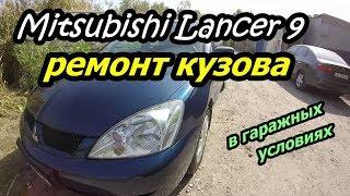 9 mashina Mitsubishi Lancer tana ta'mirlash #hamda paraskeve #avtokraska #o'zini ozuqa