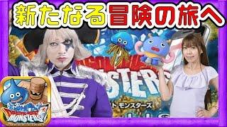 ドラゴンクエストモンスターズ スーパーライト iOS版【http://sqex.to/Z...