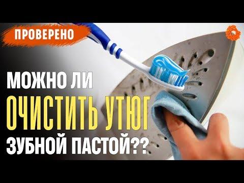 Как почистить утюг зубной пастой