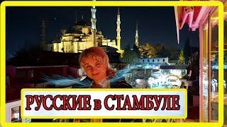 ТУРЦИЯ: Русские в СТАМБУЛЕ/Как Обменять Деньги? ЗАСЕЛЕНИЕ в ОТЕЛЬ!