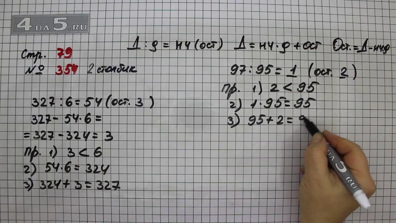 Ютуб математика 4 класс