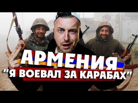 АРМЕНИЯ ПОСЛЕ ВОЙНЫ В КАРАБАХЕ /