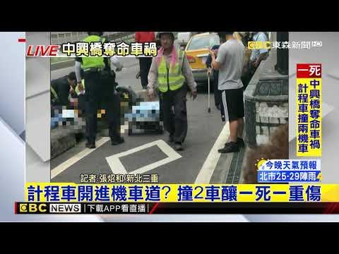 最新》疑閃突換道機車? 計程車撞2車釀1死1重傷
