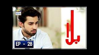 Balaa Episode 28 - 3rd December 2018 - ARY Digital Drama [Subtitle Eng]