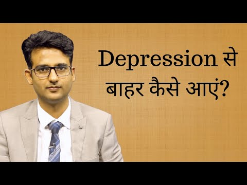 Depression में counselling कैसे की जाती है? How to treat depression without medicines?