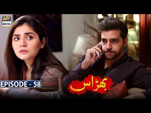 Bharaas Episode 58 - 25th January 2021 - ARY Digital Drama