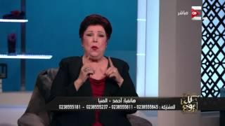 كل يوم - مع رجاء .. هو ينفع تتجوز واحدة مش بتعرف تطبخ ؟