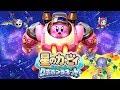 3DS メタナイトでゴー リターンズ Lv6 裏・エンディングクリア 星のカービィ ロボボプラネット Kirby Planet Robobot 星之卡比 機械行星