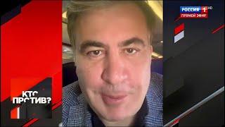 """""""Кто против?"""": Саакашвили потребовал у Порошенко вернуть ему украинский паспорт. От 08.04.19"""