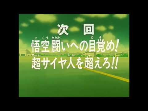 Dragon Ball Z: Episode 146 Preview (Japanese)