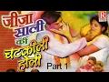Download Jija Sali Ki ChatKili Holi  Part 1|जीजा साली की चटकीली होली#Holi Main Jija Aur Sali Ka Superhit Song MP3 song and Music Video