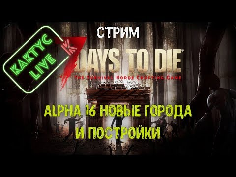 7 Days To Die 16 Alpha Co-op (Стрим 29) Опа-на нежданьчик