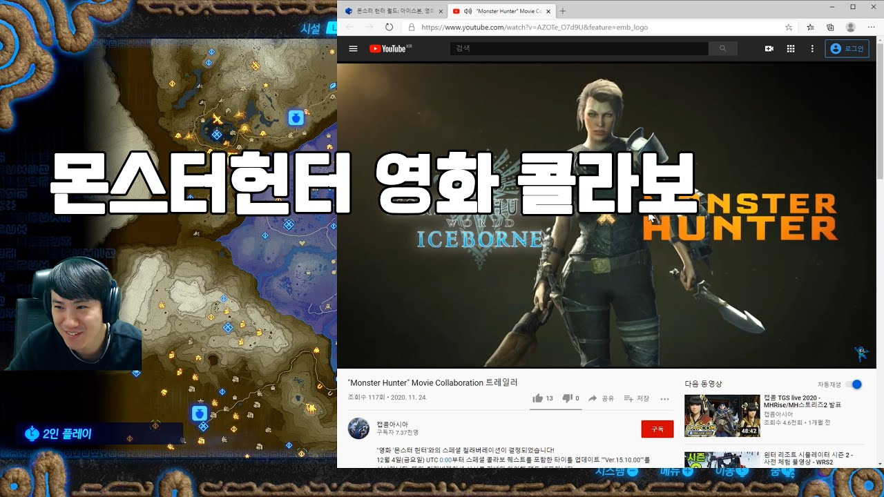 몬헌 영화 관련 콜라보 소식