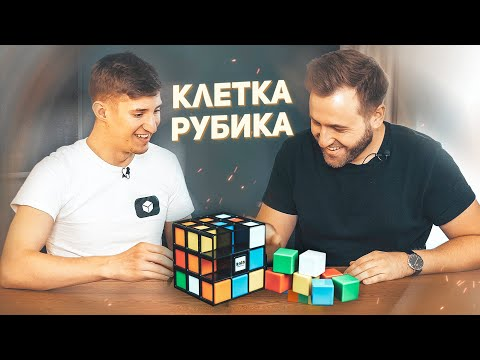 Клетка Рубика / Победи или Плати