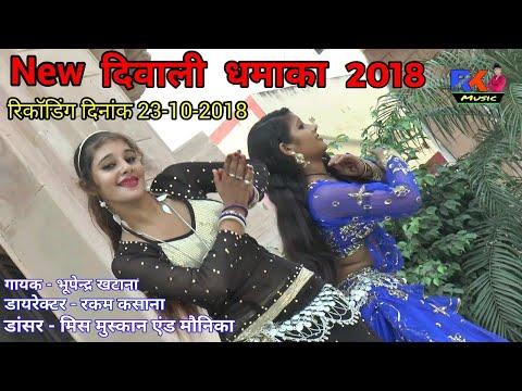 Diwali Rasiya 23-10-2018 //  भाभी मेरी नई-नई आई सुसराल // Bhupendra Khatana Rasiya