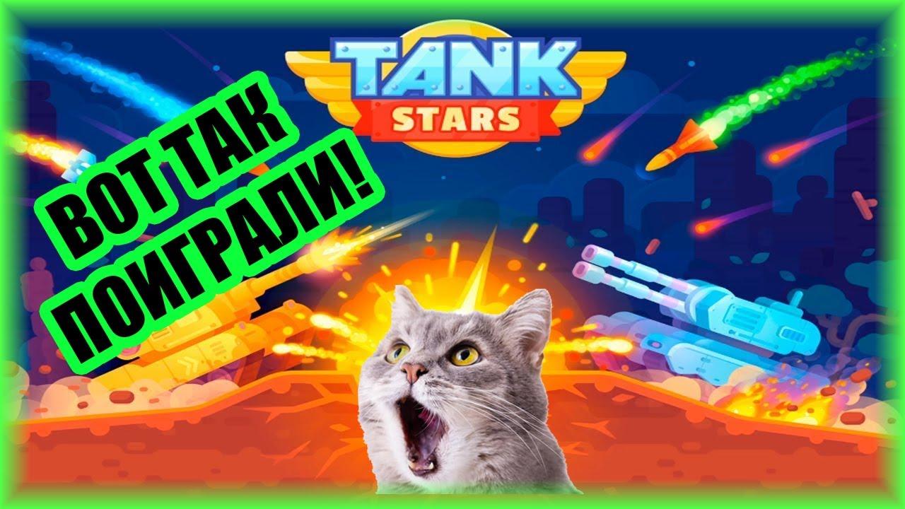 Tank Stars ! Играю в Танк Старс! Ух, рубило было!