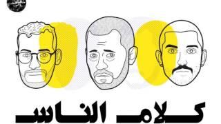 كلام الناس   حامد سنو وفراس أبو فخر Kalam El Nas   Hamed Sinno & Firas Abu Fakher