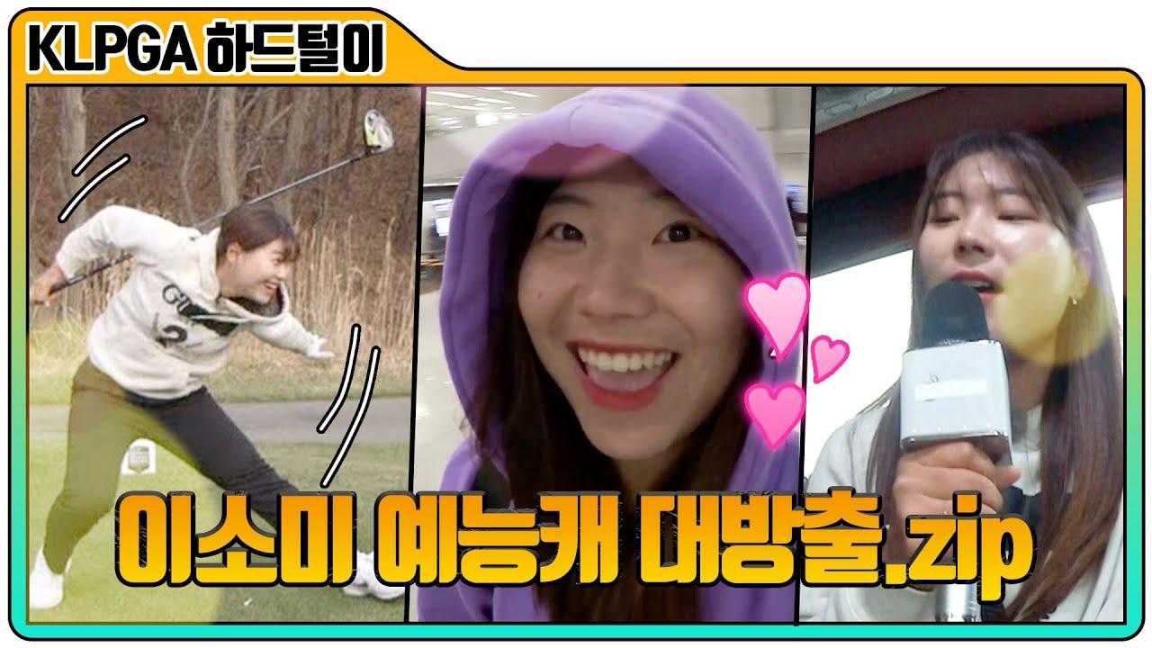 😁🤣KLPGA의 숨겨진 예능캐! 이소미 첫우승 기념 코믹+감동짤 언박싱🗂️(from #스윙걸스트립)