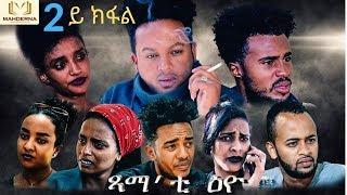 #New Eritrean series film 2020 by Awel Hiyabu  Tsamati Eyo Part 2 ጻማቲ ዕዮ