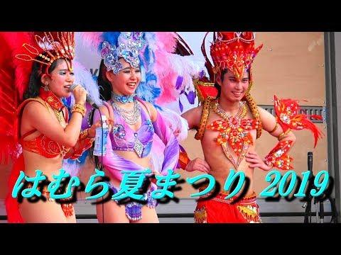 東京外国語大学ブラジル研究会 サンバパレード~はむら夏まつり2019《Samba Japan》