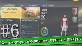 [FAQ] FIFA 15 #6 Как быстро прокачать игрока в профи?!(, 2014-12-02T16:16:12.000Z)
