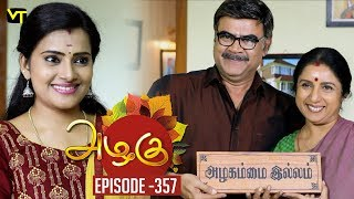 Azhagu - Tamil Serial | அழகு | Episode 357 | Sun TV Serials | 23 January 2019 | Revathy | VisionTime