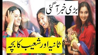 Sania Mirza and Shoaib Malik Baby News