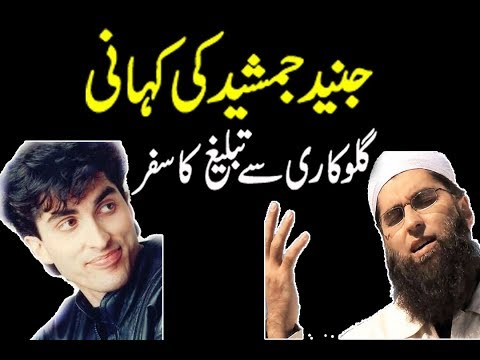 Life Story Junaid Jamshed ( Journey Singing To Tableegh ) Junaid Jamsheed dastan