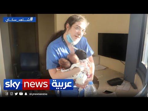 ممرضة لبنانية تروي تفاصيل إنقاذها لثلاثة أطفال حديثي الولادة بعد انفجار  - 09:58-2020 / 8 / 7