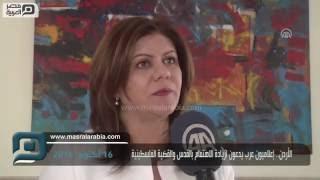 مصر العربية | الأردن.. إعلاميون عرب يدعون لزيادة الاهتمام بالقدس والقضية الفلسطينية