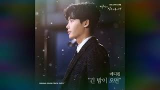 When Night Falls - Eddy Kim (While You Were Sleeping OST Full Part 1)