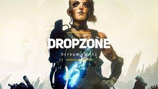 Dropzone. Первый взгляд