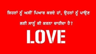 (0.02 MB) What Should We Do to Get Them Whom We Love? | Gagan Masoun | Punjabi Mp3