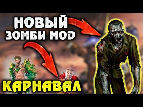 КАРНАВАЛ И НОВЫЙ ЗОМБИ МОД 2.0 В FREE FIRE! | NEWS #200 ФРИ ФАЕР