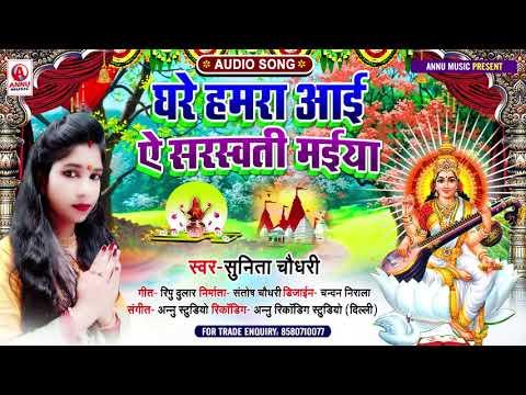 #sunita-chaudhary-\-ghare-humra-aai-ye-sarwsati-maiya-\-sarwasti-puja-geet-2021