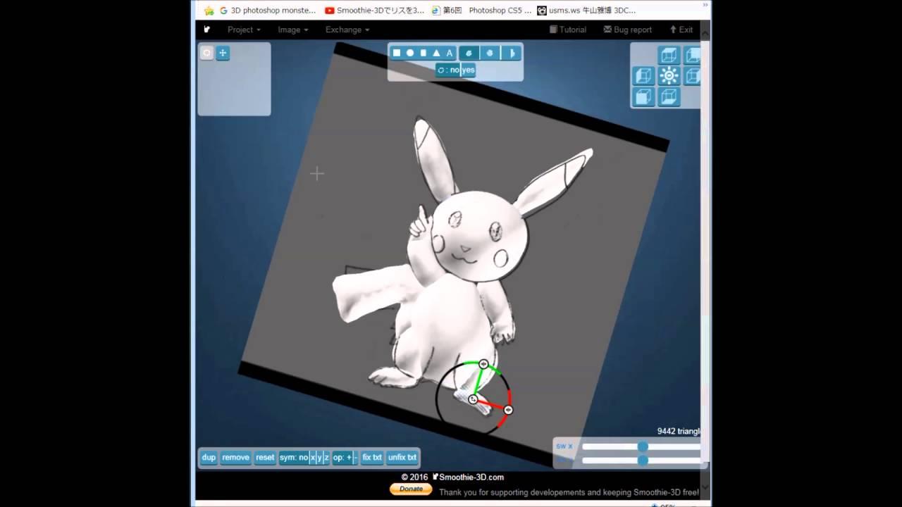 """ピカチュウのイラストを """"Smoothie-3D""""  で3Dに"""