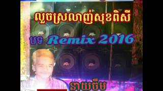 លួចស្រលាញ់សុខពិសី នាយចឹម Remix 2016