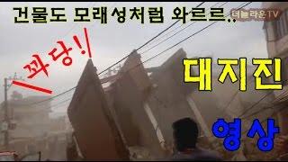 생지옥같은 지진 라이브 영상 (Massive Earthquake Live video)