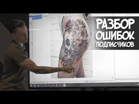 Семинар: Разбор ошибок в татуировках. TattooUnited 2019