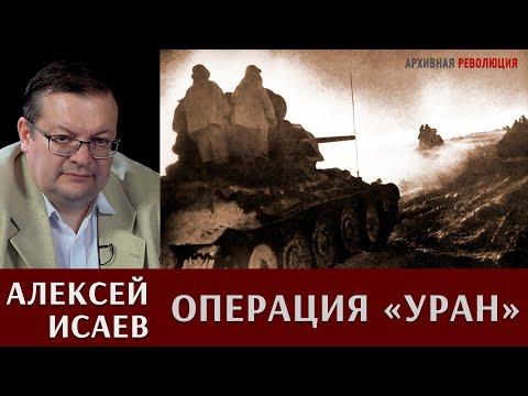 Алексей Исаев об операции \