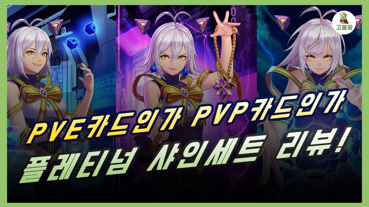 [킹오파올스타] 치명타 피격시 2초 슈아발동 샤인세트 리뷰! (KOFAS) Shine Set